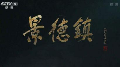 CCTV央视4集大型纪录片《景德镇》