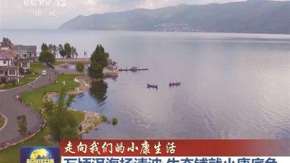 云南大理:央视《新闻联播》 聚焦洱海保护治理成效