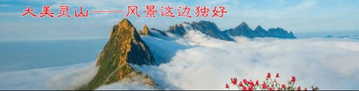 守得云开见月明——灵山采风侧记   图文版201