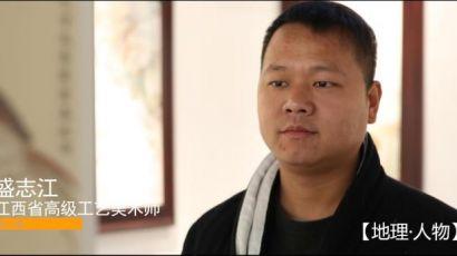 文化之旅地理人物纪录片《盛志江》(景德镇)