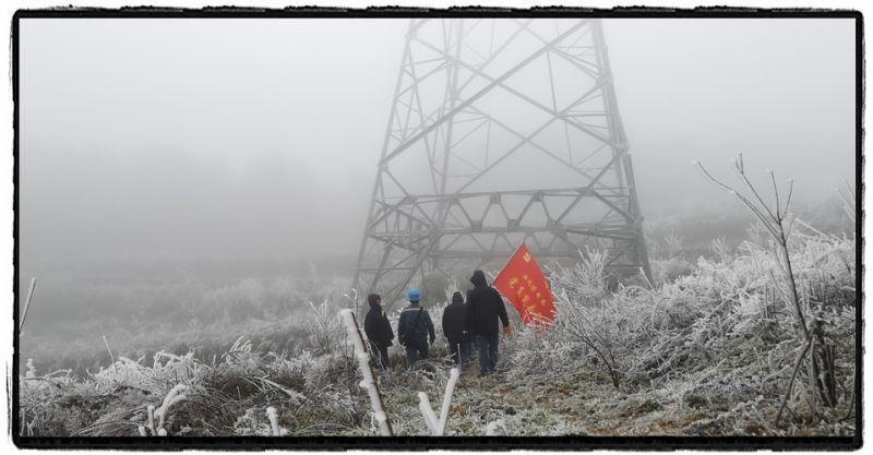 1月9日,输电管理所罗平片运维党支部到线路500千伏西圭甲线43号塔开展覆冰观测工作。(魏冬明)