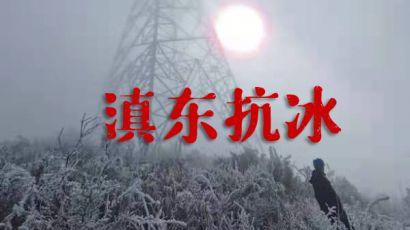 寒潮来袭 云南曲靖:滇东抗冰(图)