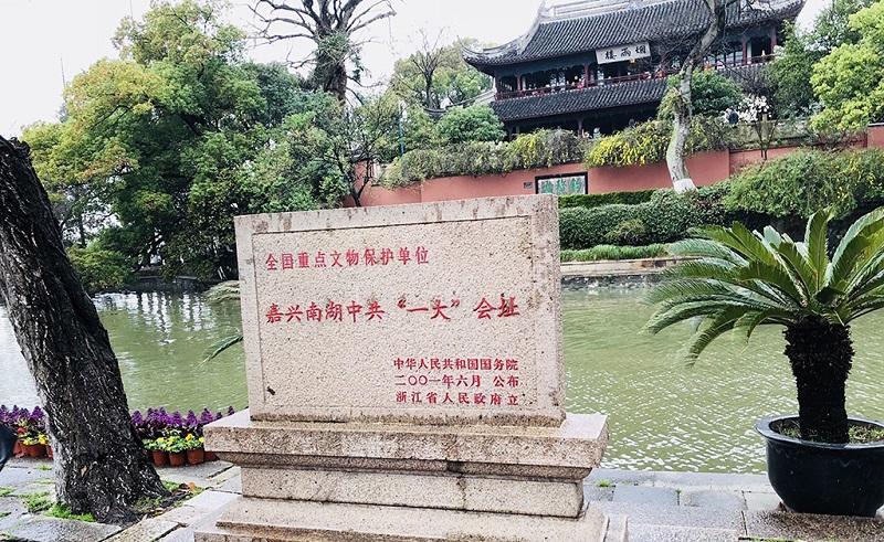 中共一大会址石碑