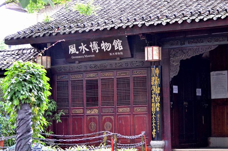 阆中古城风水博物馆
