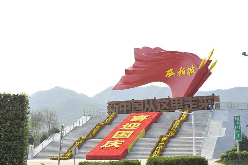 西柏坡红旗雕塑