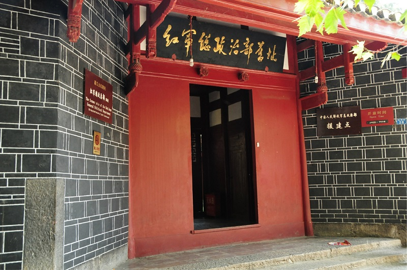 红军部政治部旧址