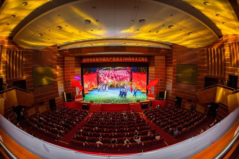 """2021年6月21日,""""永远跟党走""""广西梧州市庆祝中国共产党成立100周年文艺晚会在该市文化中心举行。"""