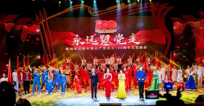"""2021年6月21日,""""永远跟党走""""广西梧州市庆祝中国共产党成立100周年文艺晚会在该市文化中心举行。4"""