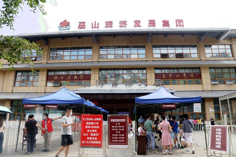 图2:国庆黄金周港口旅游码头售票大厅严格疫情防控。摄于重庆巫山游客中心。唐探峰