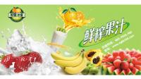 把品质为基础的鲜果冰皇鲜榨果汁加盟品牌
